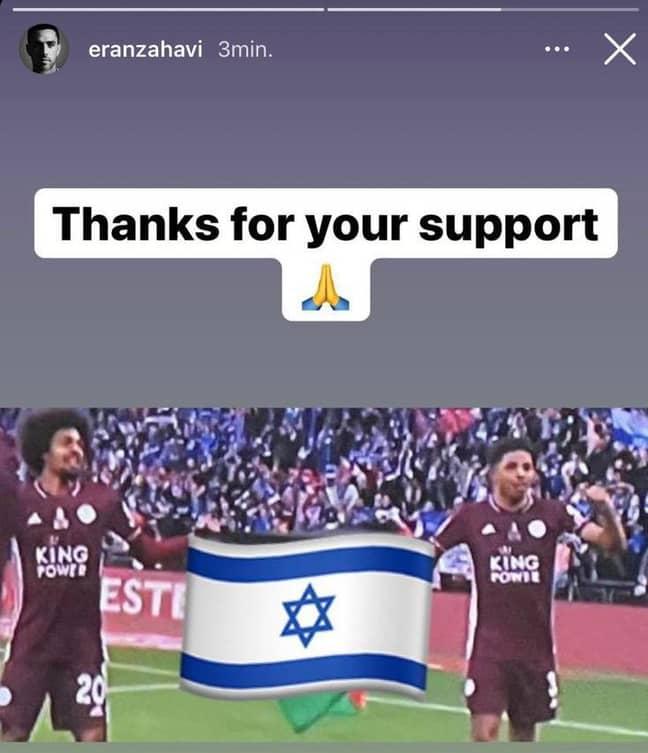 Credit: Instagram @eranzahavi